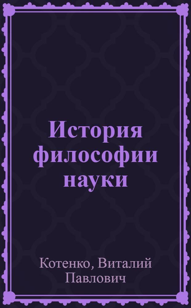 История философии науки : учебное пособие