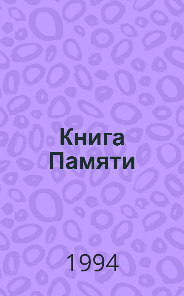 Книга Памяти : Рос. Федерация, Костром. обл. Т. 2