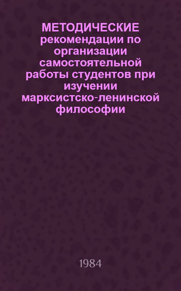 МЕТОДИЧЕСКИЕ рекомендации по организации самостоятельной работы студентов при изучении марксистско-ленинской философии. Ч. 2 : Исторический материализм