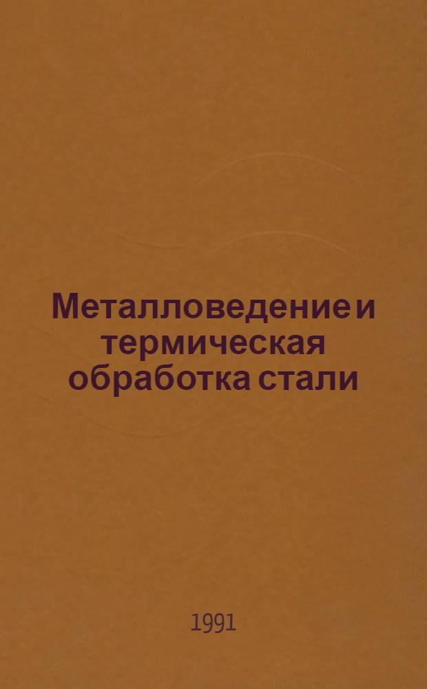 Металловедение и термическая обработка стали : Справочник В 3 т. Т. 1 : Методы испытаний и исследования
