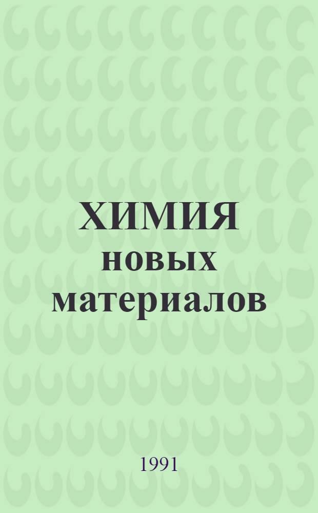ХИМИЯ новых материалов : Сб. ст.
