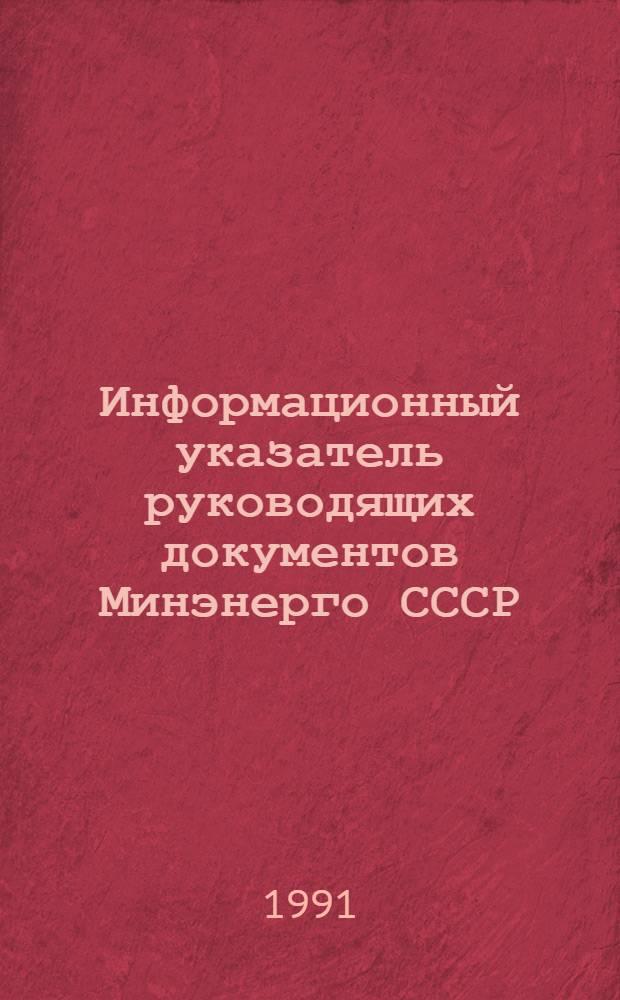 Информационный указатель руководящих документов Минэнерго СССР (РД 34)... ... за 1990 год