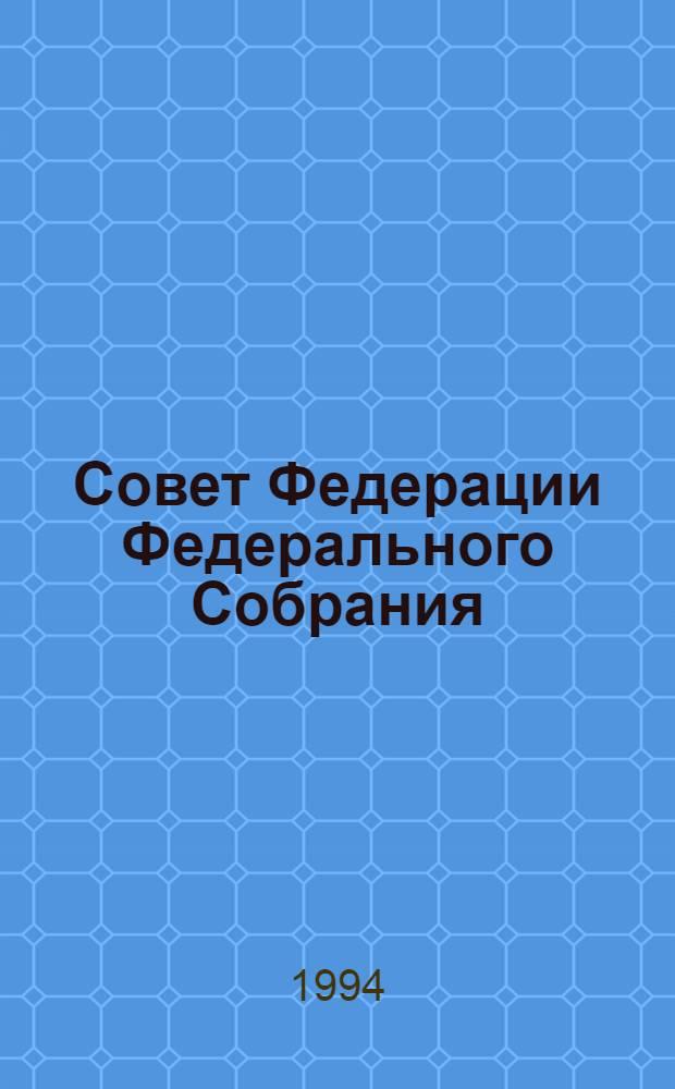 Совет Федерации Федерального Собрания : Заседание десятое Бюл. ... ... № 1 (36) 5 октября 1994 года