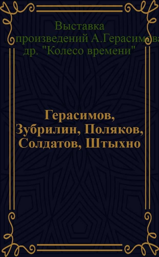 Герасимов, Зубрилин, Поляков, Солдатов, Штыхно : Колесо времени : Живопись, графика : Кат. выст.
