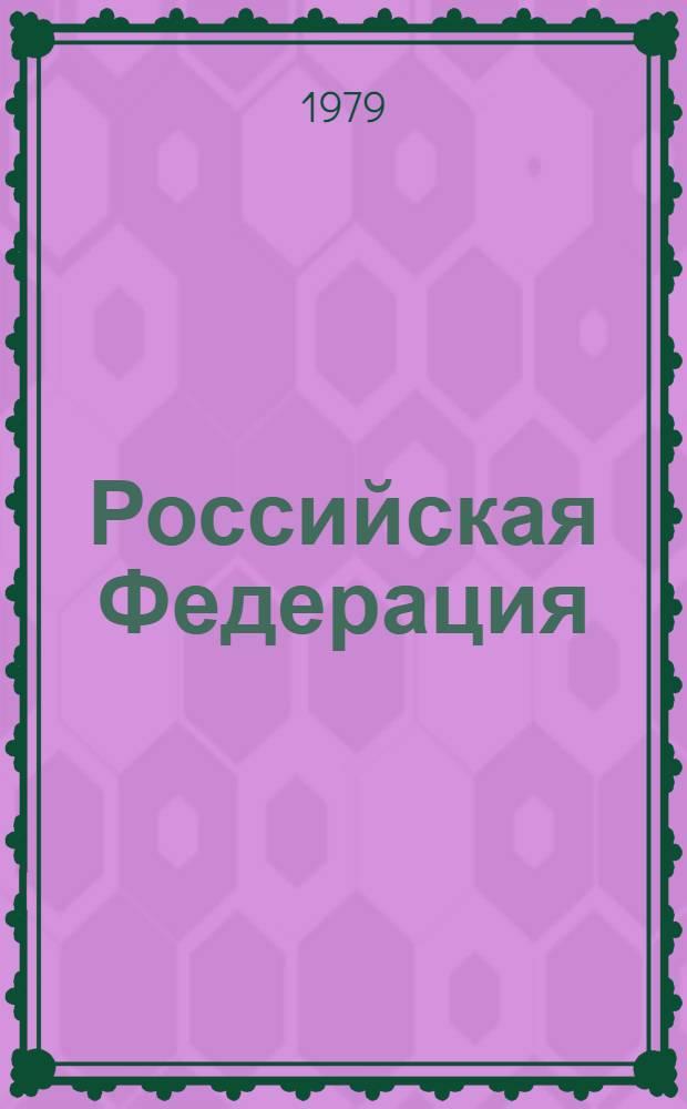Российская Федерация : РСФСР