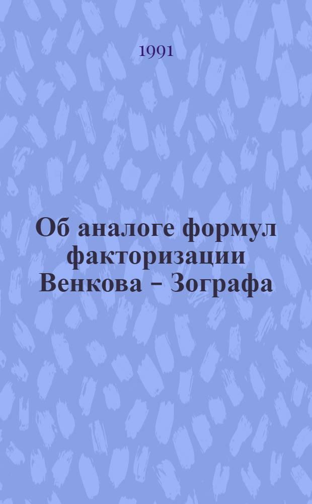 Об аналоге формул факторизации Венкова - Зографа : 1