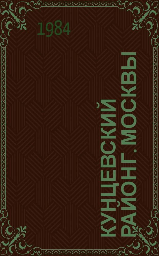 Кунцевский район [г. Москвы] : Библиогр. указ. ... за 1983 год