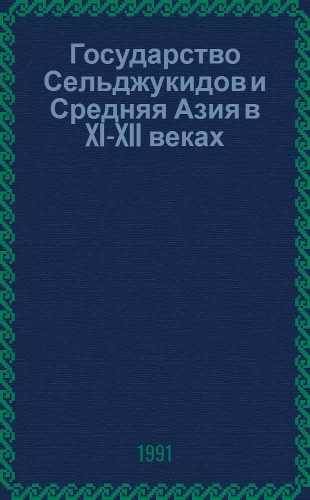 Государство Сельджукидов и Средняя Азия в XI-XII веках