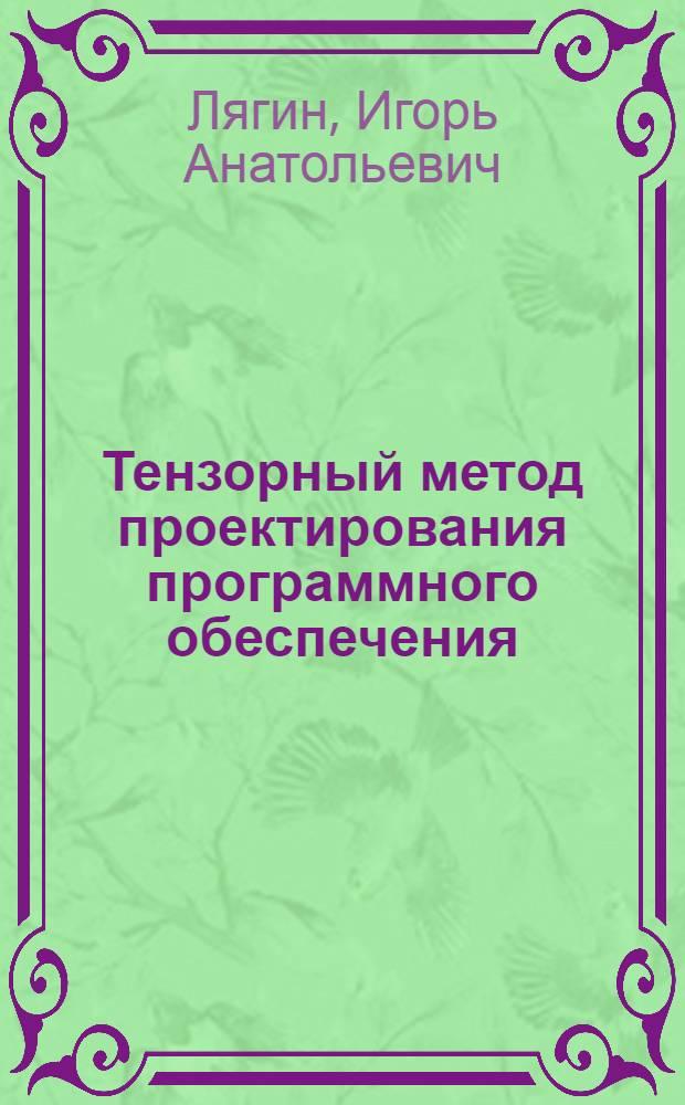 Тензорный метод проектирования программного обеспечения : Автореф. дис. на соиск. учен. степ. канд. техн. наук : (05.13.13)