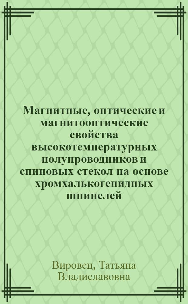 Магнитные, оптические и магнитооптические свойства высокотемпературных полупроводников и спиновых стекол на основе хромхалькогенидных шпинелей, содержащих медь, кобальт, германий, индий, галлий : Автореф. дис. на соиск. учен. степ. к. ф.-м. н