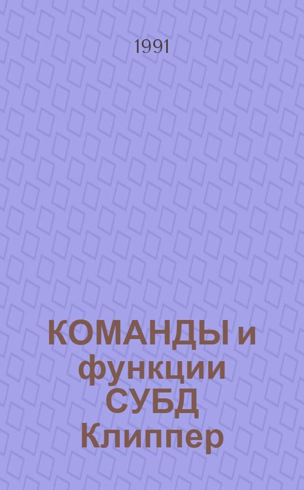 КОМАНДЫ и функции СУБД Клиппер : Метод. разраб