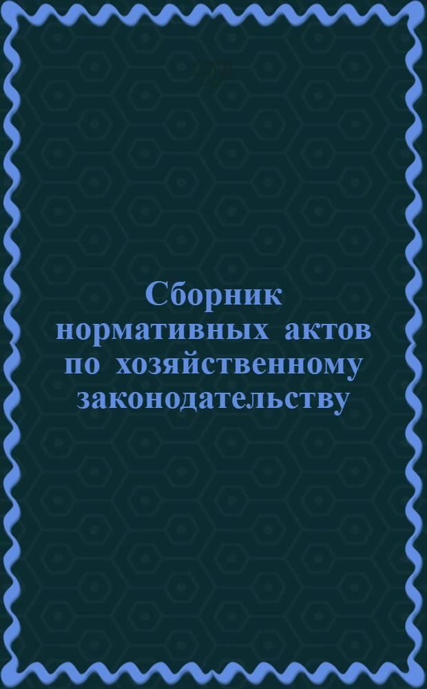Сборник нормативных актов по хозяйственному законодательству