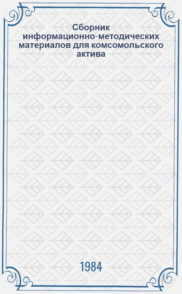 Сборник информационно-методических материалов для комсомольского актива