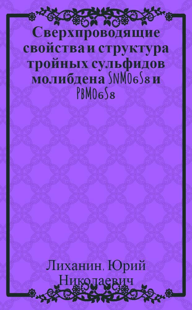 Сверхпроводящие свойства и структура тройных сульфидов молибдена SnMo₆S₈ и PbMo₆S₈ : Автореф. дис. на соиск. учен. степ. к. т. н