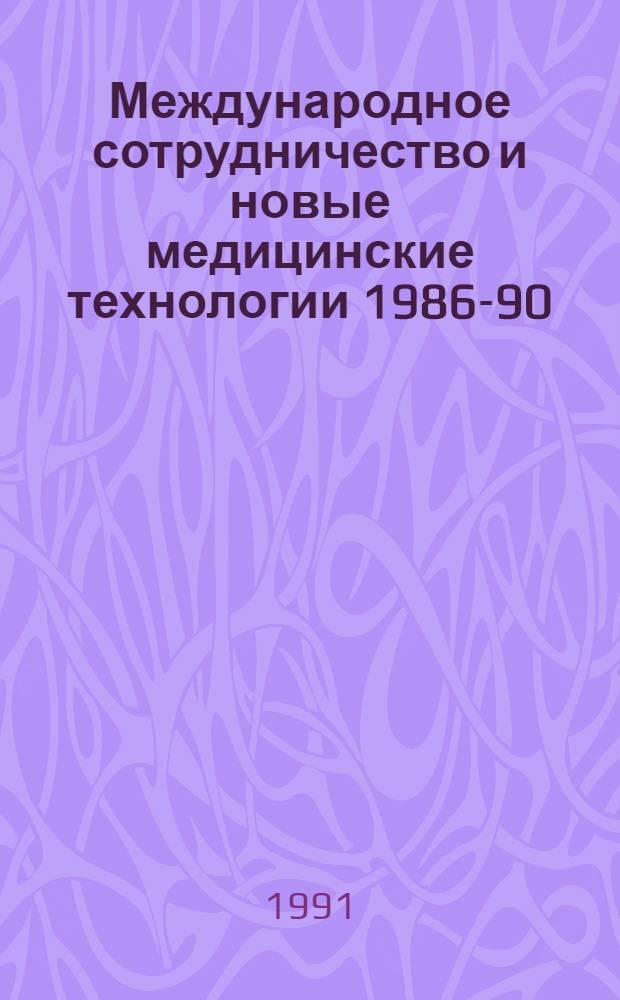 Международное сотрудничество и новые медицинские технологии [1986-90 : В 2 ч.]. Ч. 2