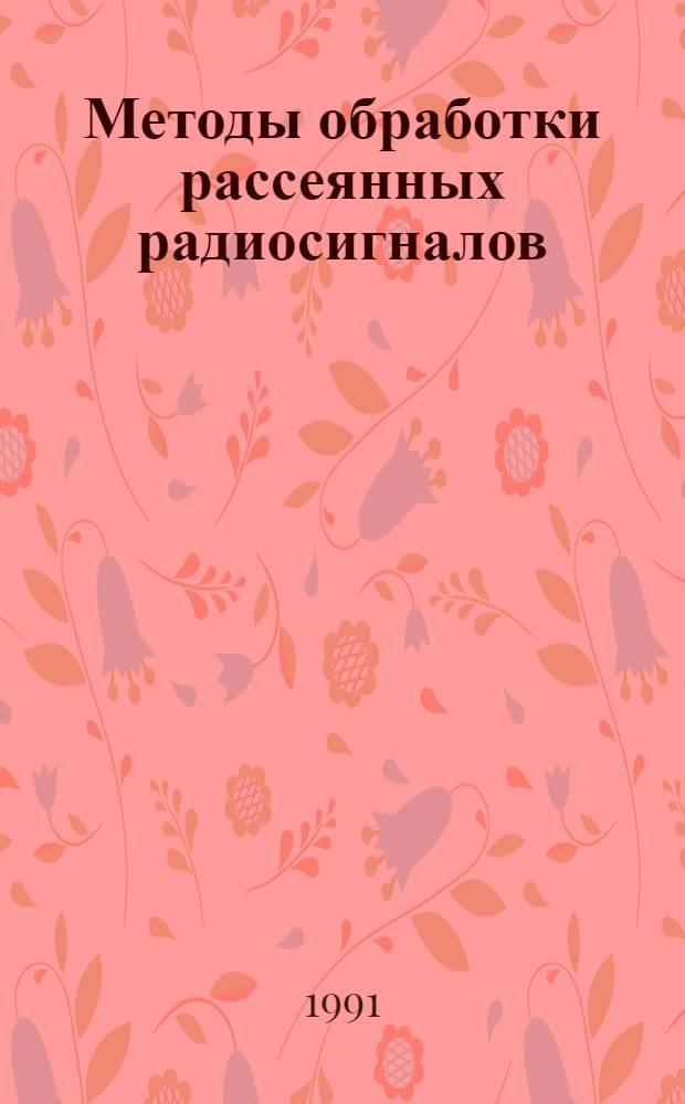Методы обработки рассеянных радиосигналов : Учеб. пособие