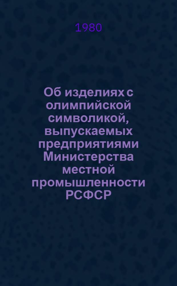 Об изделиях с олимпийской символикой, выпускаемых предприятиями Министерства местной промышленности РСФСР