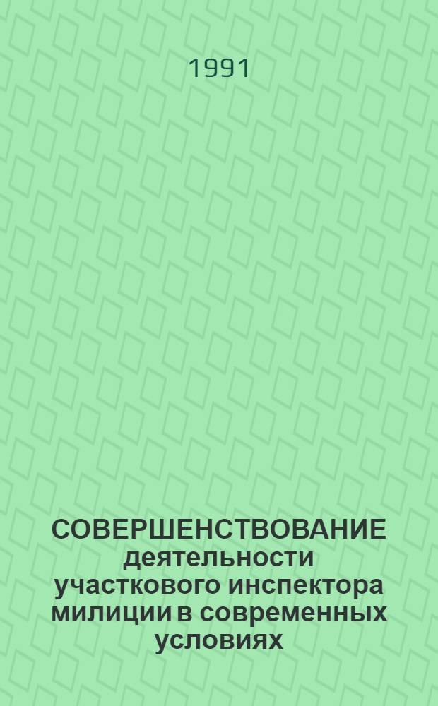 СОВЕРШЕНСТВОВАНИЕ деятельности участкового инспектора милиции в современных условиях : Межвуз. сб. науч. тр