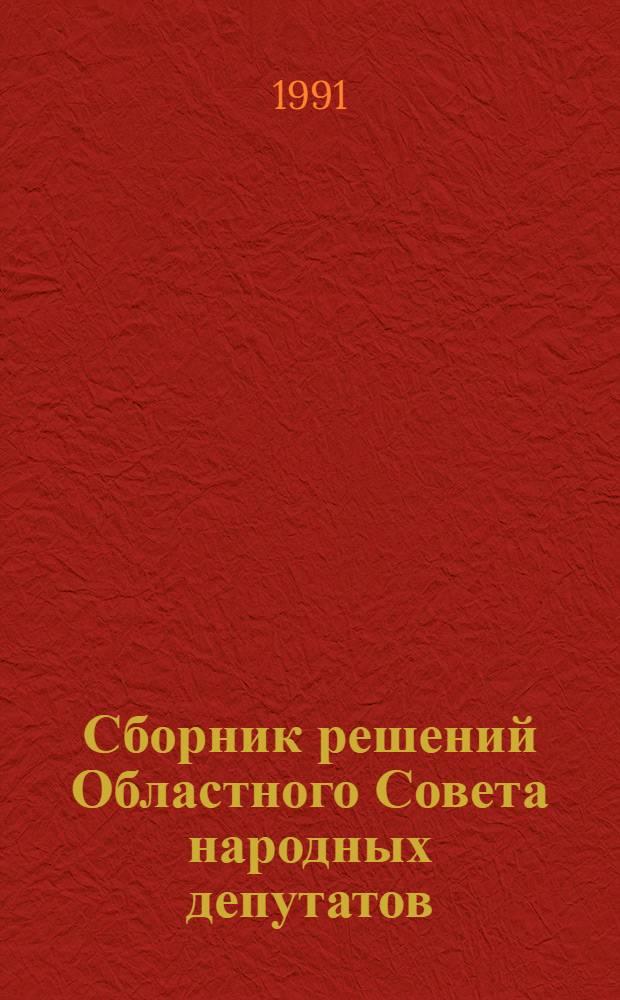 Сборник решений Областного Совета народных депутатов