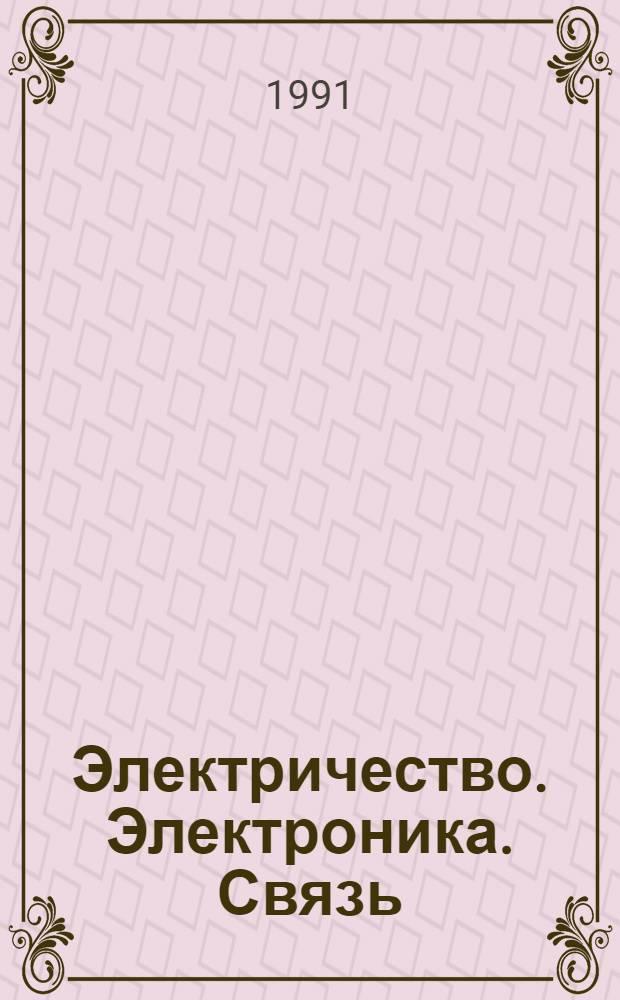 Электричество. Электроника. Связь : Свод. системат. указ. пер. описаний изобрет. [В 4 ч.]. Ч. 4