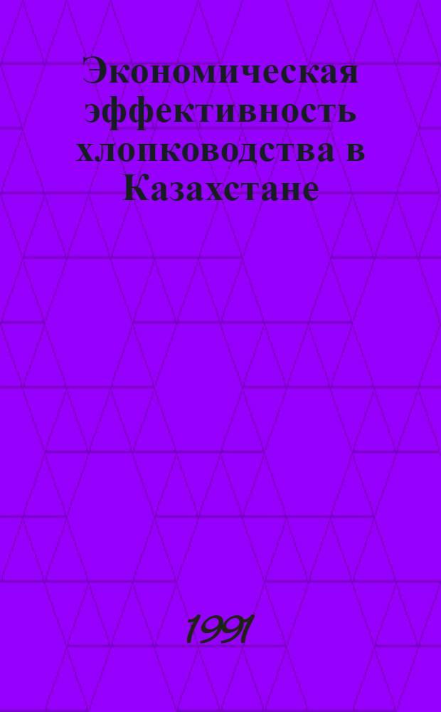 Экономическая эффективность хлопководства в Казахстане : Автореф. дис. на соиск. учен. степ. д-ра экон. наук : (08.00.05)