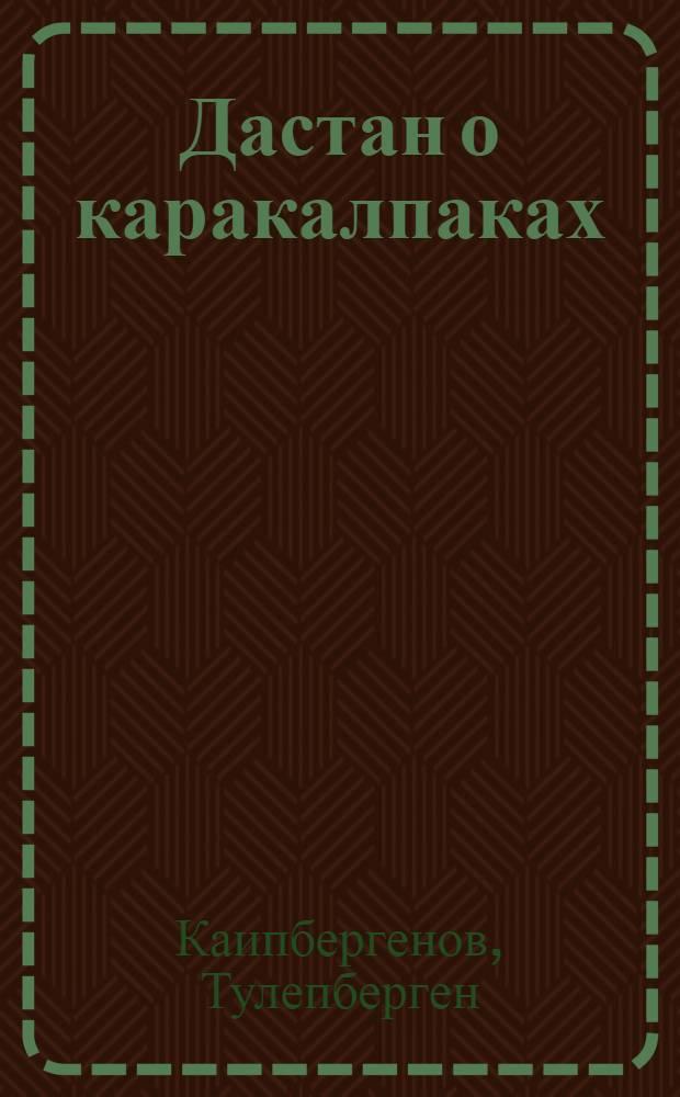 Дастан о каракалпаках : Трилогия : Пер. с каракалп