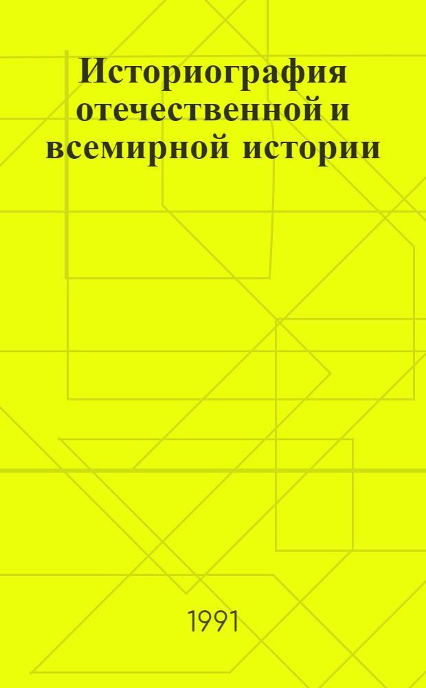 Историография отечественной и всемирной истории : Указ. работ, опубл. в СССР..