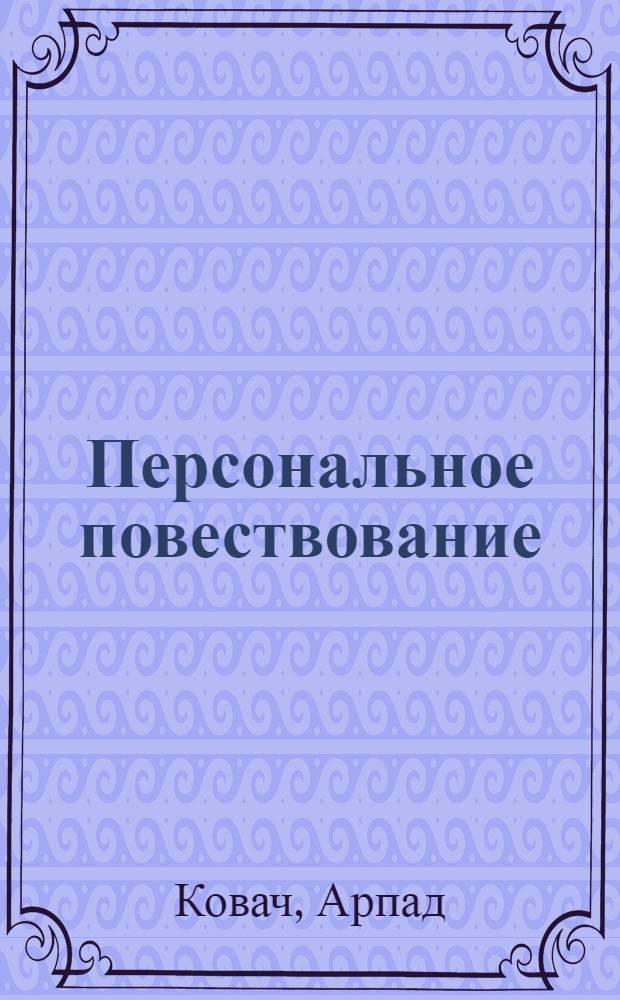 Персональное повествование : Пушкин, Гоголь, Достоевский