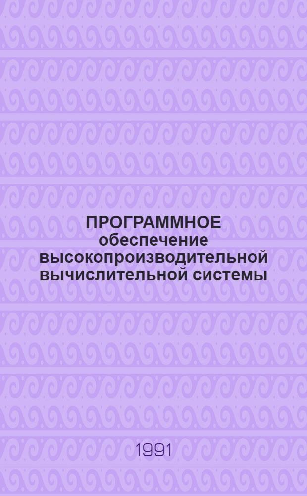 ПРОГРАММНОЕ обеспечение высокопроизводительной вычислительной системы : Сб. ст.