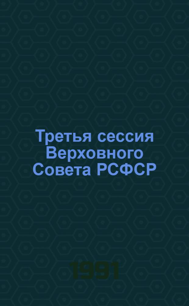 Третья сессия Верховного Совета РСФСР : Бюл. ... заседания Совета Республики ... ...№ 2... 13 февраля 1991 г.