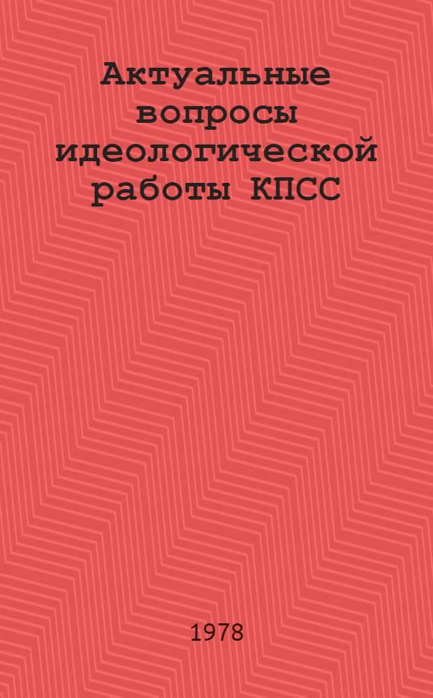 Актуальные вопросы идеологической работы КПСС : Метод. рекомендации по изуч. и пропаганде кн. Л.И. Брежнева