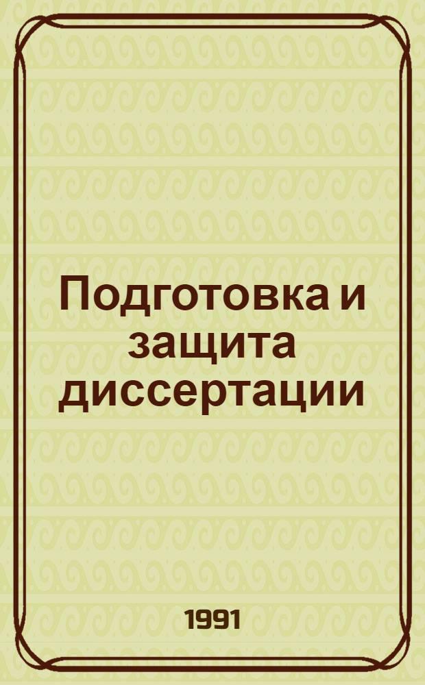 Подготовка и защита диссертации : Справ.-метод. пособие