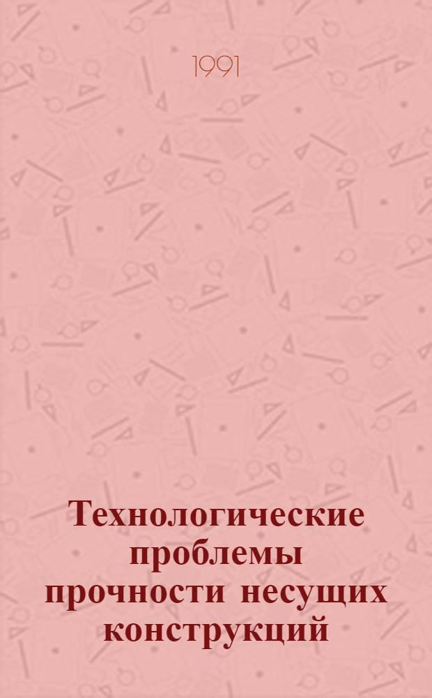 Технологические проблемы прочности несущих конструкций : Тр. I Всесоюз. конф. 24-26 сент. 1991 г. Т. 1. Ч. 2