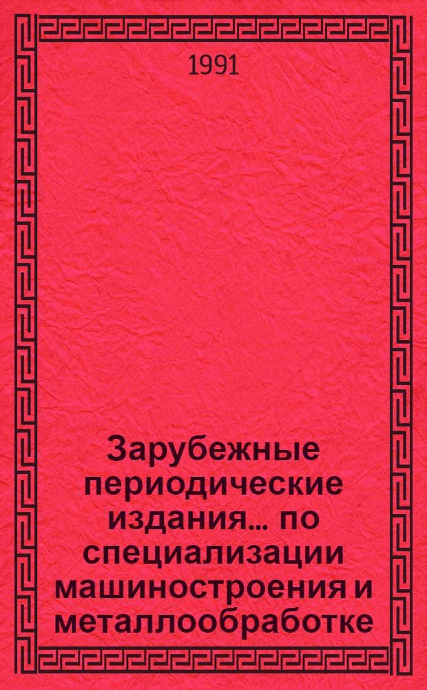 Зарубежные периодические издания... по специализации машиностроения и металлообработке : Аннот. перечень