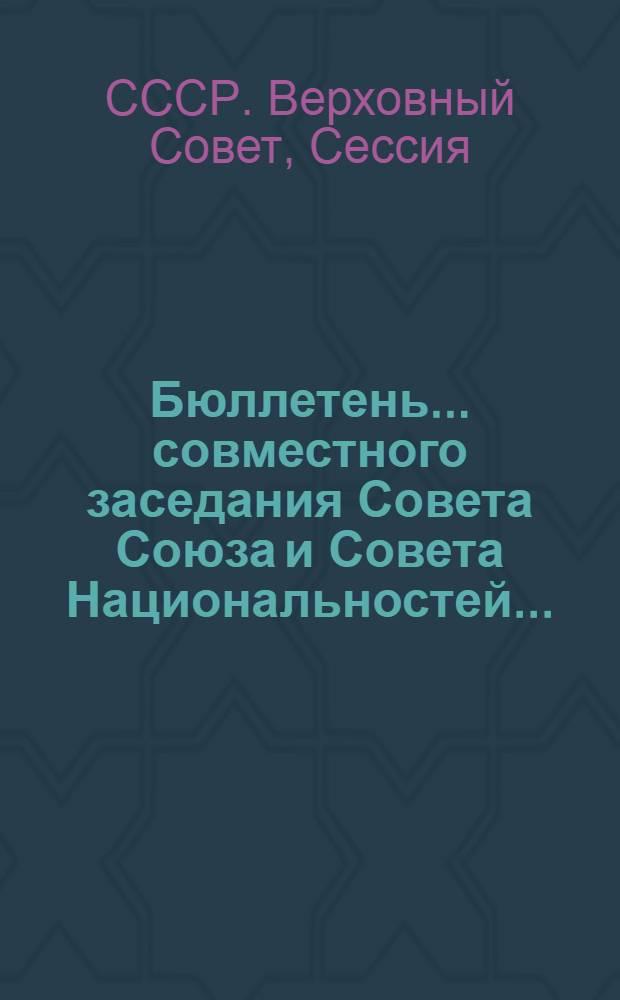 Бюллетень ... совместного заседания Совета Союза и Совета Национальностей...