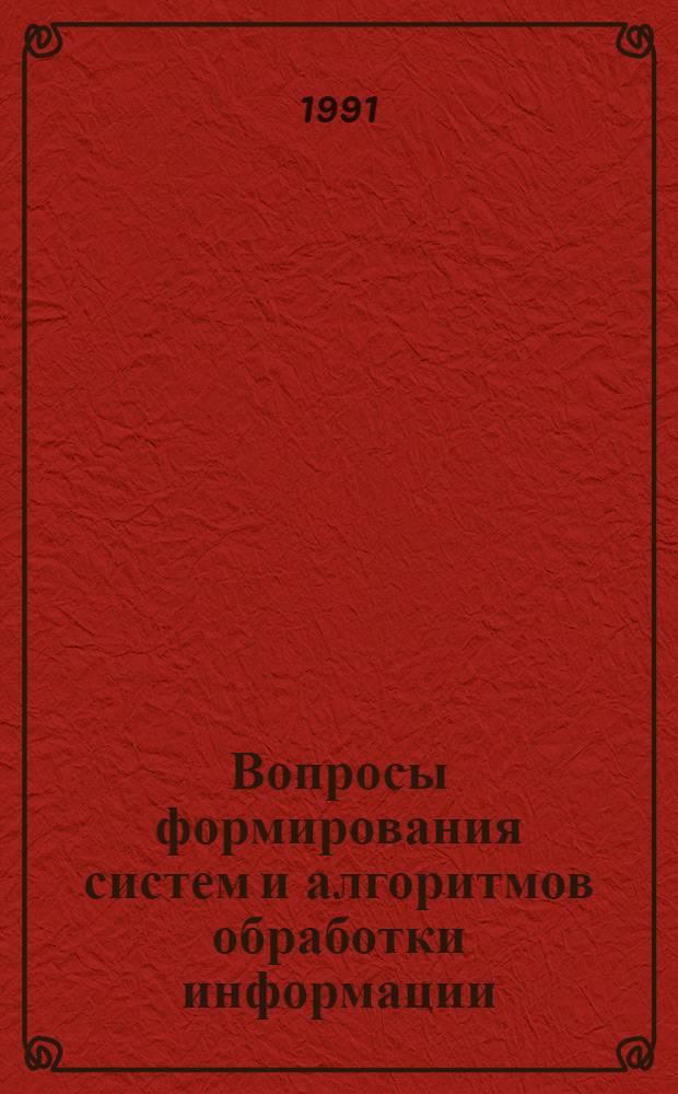 Вопросы формирования систем и алгоритмов обработки информации : Темат. сб. науч. тр