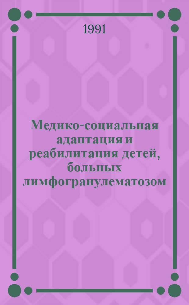 Медико-социальная адаптация и реабилитация детей, больных лимфогранулематозом : Автореф. дис. на соиск. учен. степ. канд. мед. наук : (14.00.09)