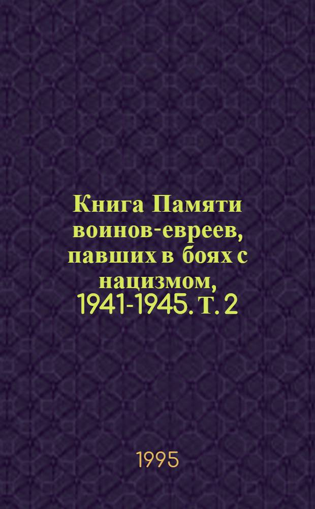 Книга Памяти воинов-евреев, павших в боях с нацизмом, 1941-1945. Т. 2 : [К - Н