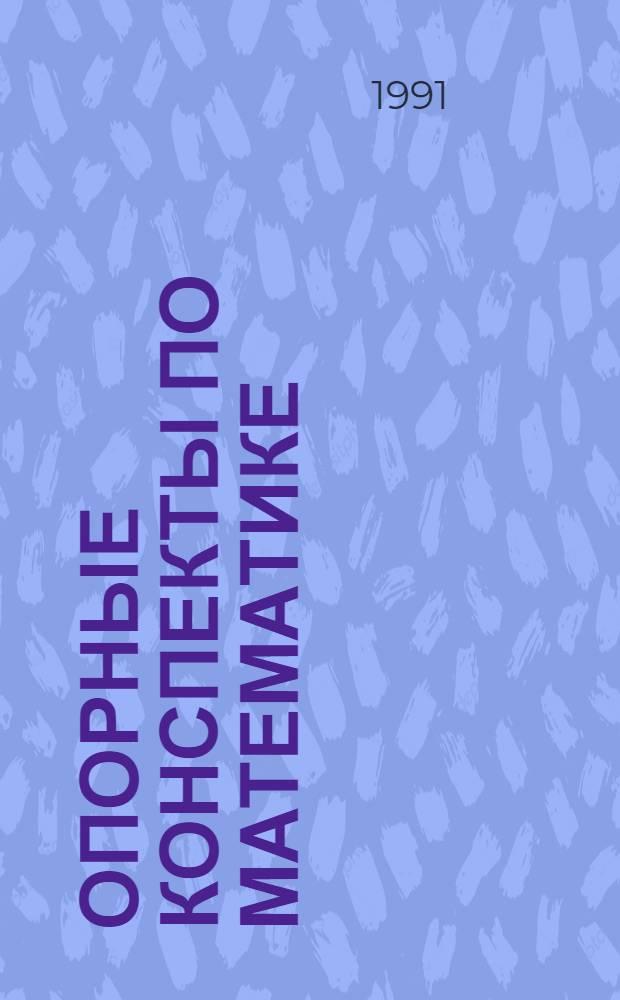 Опорные конспекты по математике : Справ.-метод. пособие для студентов. Ч. 1