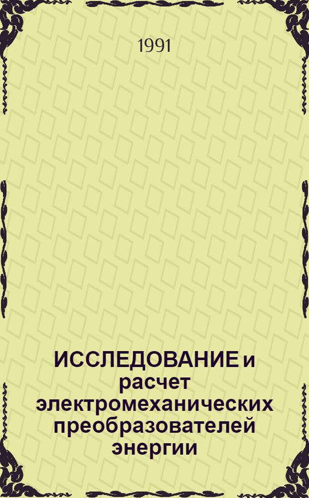 ИССЛЕДОВАНИЕ и расчет электромеханических преобразователей энергии : Сб. ст.
