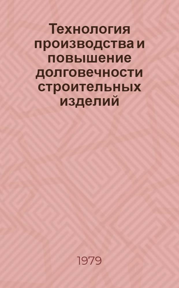 Технология производства и повышение долговечности строительных изделий : межвузовский сборник