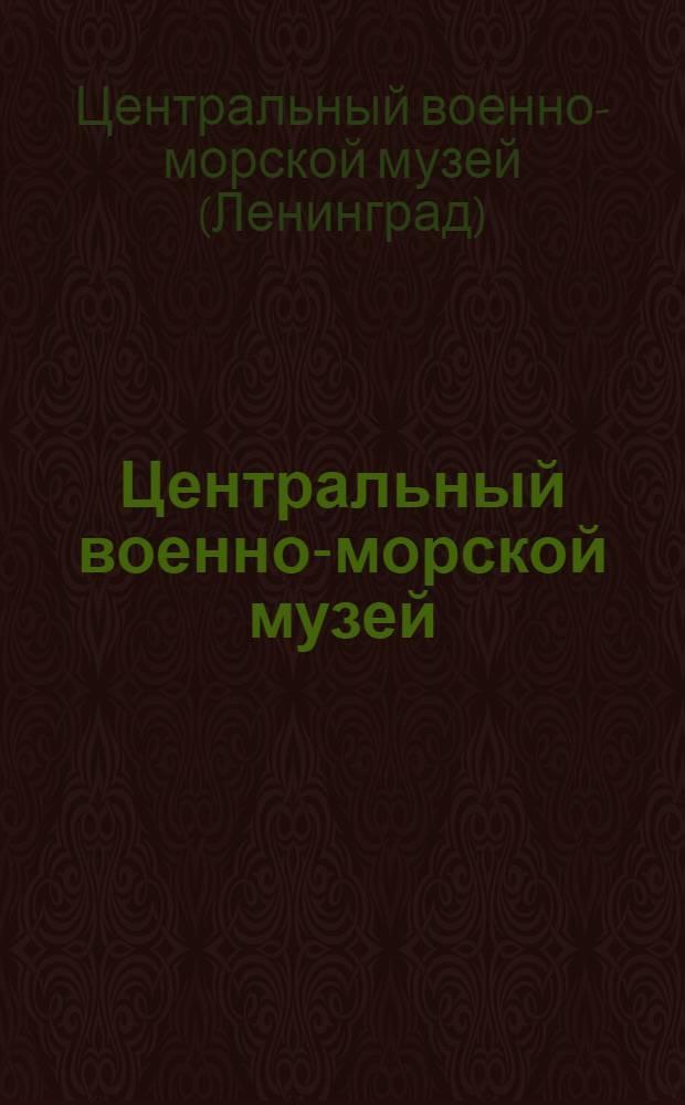 Центральный военно-морской музей : путеводитель