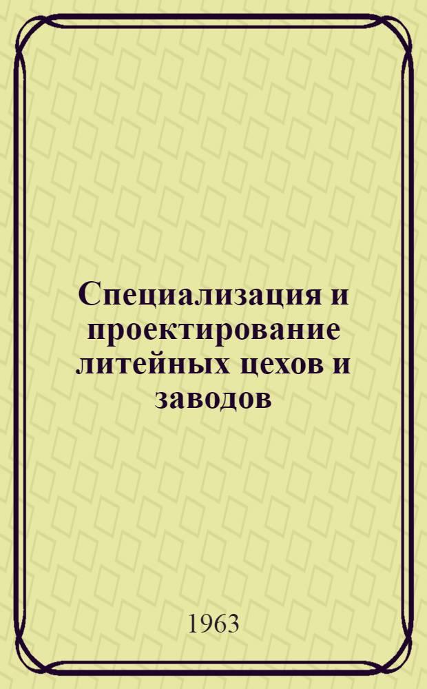 Специализация и проектирование литейных цехов и заводов