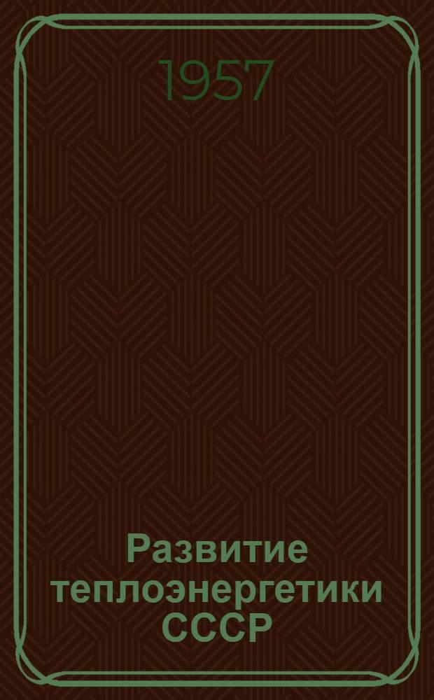 Развитие теплоэнергетики СССР