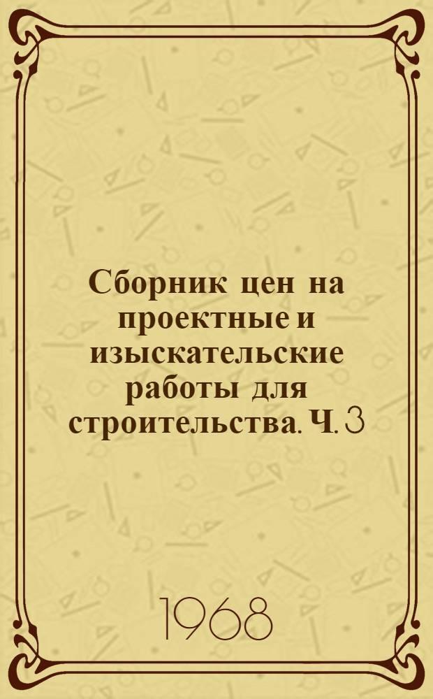 Сборник цен на проектные и изыскательские работы для строительства. Ч. 3 : Цены на разработку рабочих чертежей