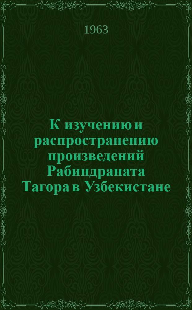 К изучению и распространению произведений Рабиндраната Тагора в Узбекистане