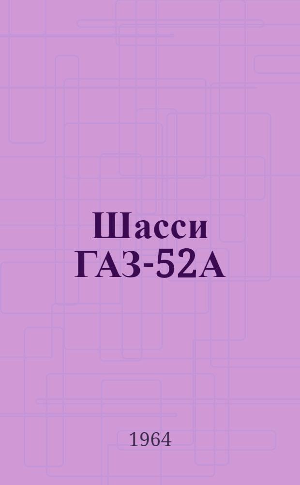Шасси ГАЗ-52А : Инструкция по уходу