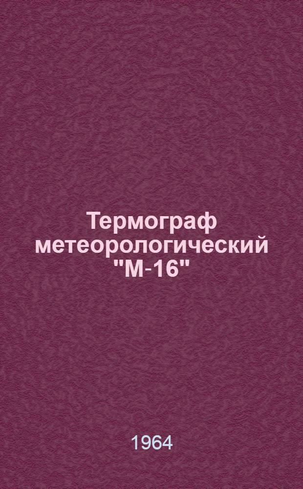 """Термограф метеорологический """"М-16"""" : Инструкция по эксплуатации"""