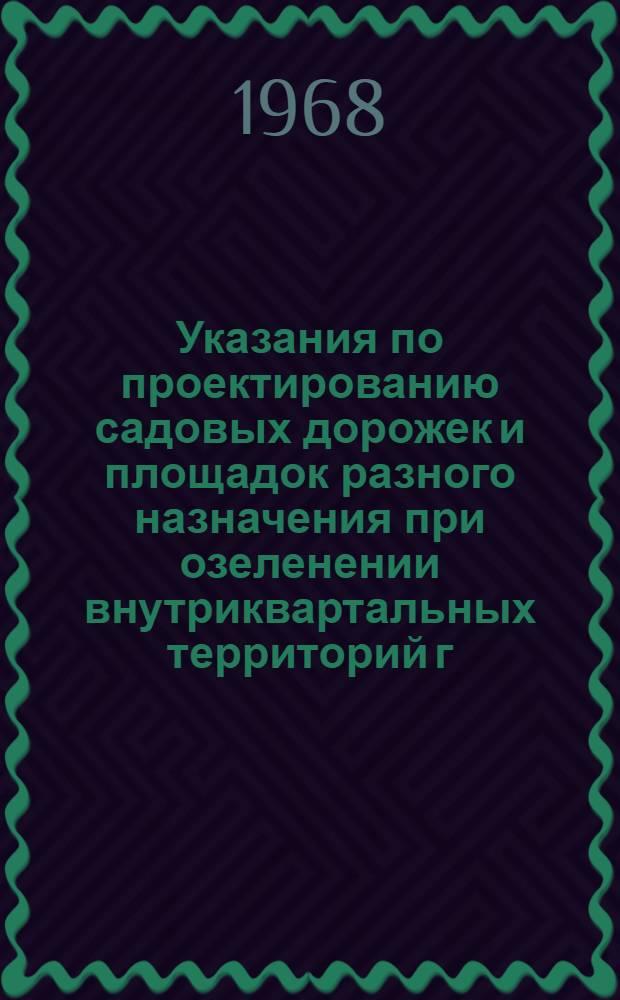 Указания по проектированию садовых дорожек и площадок разного назначения при озеленении внутриквартальных территорий г. Москвы