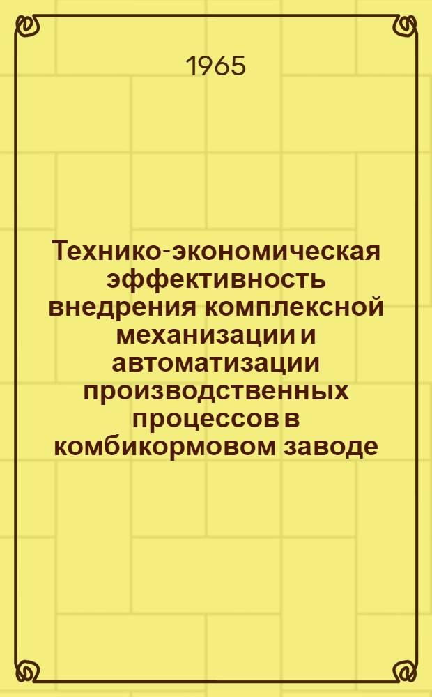 Технико-экономическая эффективность внедрения комплексной механизации и автоматизации производственных процессов в комбикормовом заводе : Сообщ. Тамсалуского комбикормового завода Эст. ССР : (Краткое содерж.)